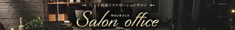Salon office〜サロン オフィス